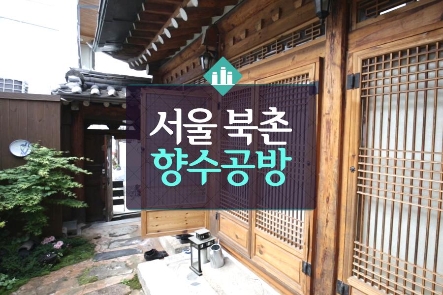#13. 서울 북촌향수공방