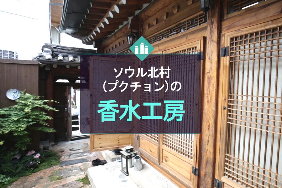 #13. ソウル北村(プクチョン)の香水工房