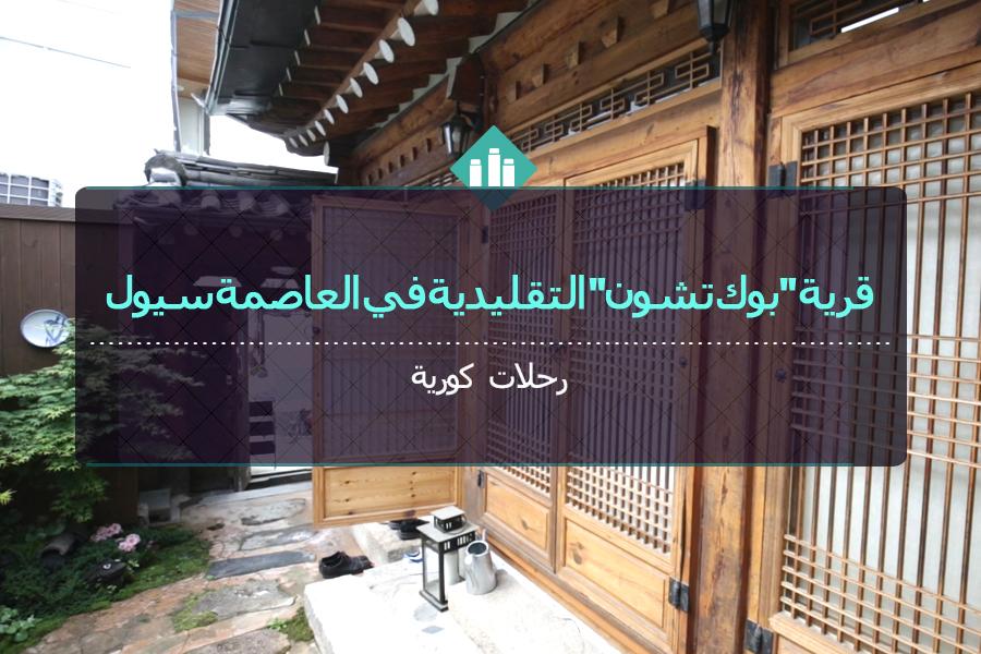 """#13. قرية """"بوك تشون"""" التقليدية في العاصمة سيول"""
