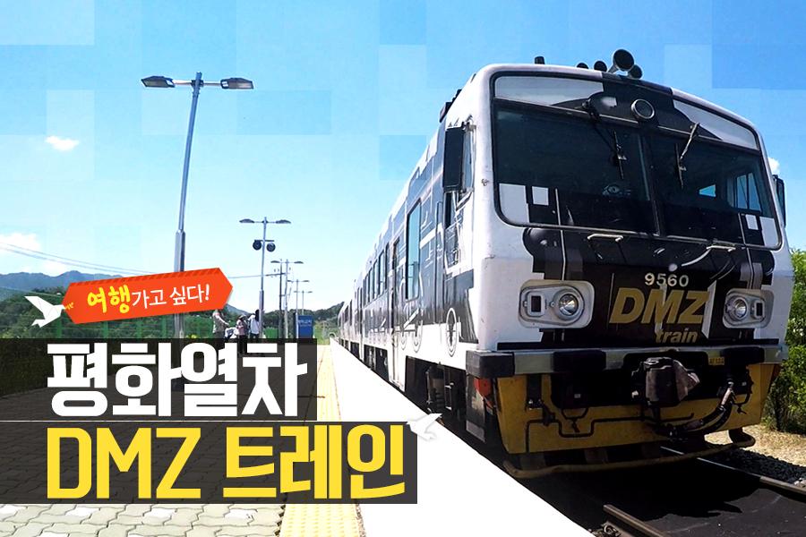 #14. 평화열차 DMZ 트레인