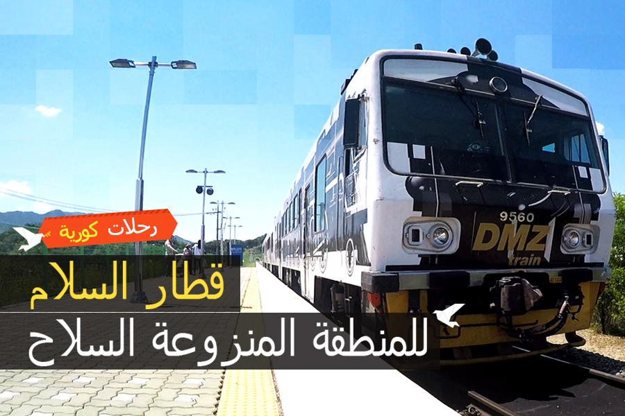 #14.قطار السلام  للمنطقة المنزوعة السلاح