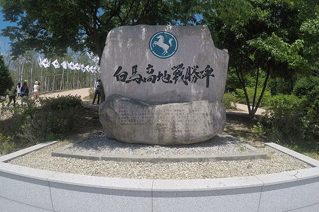 Baekma Hill Memorial Monument