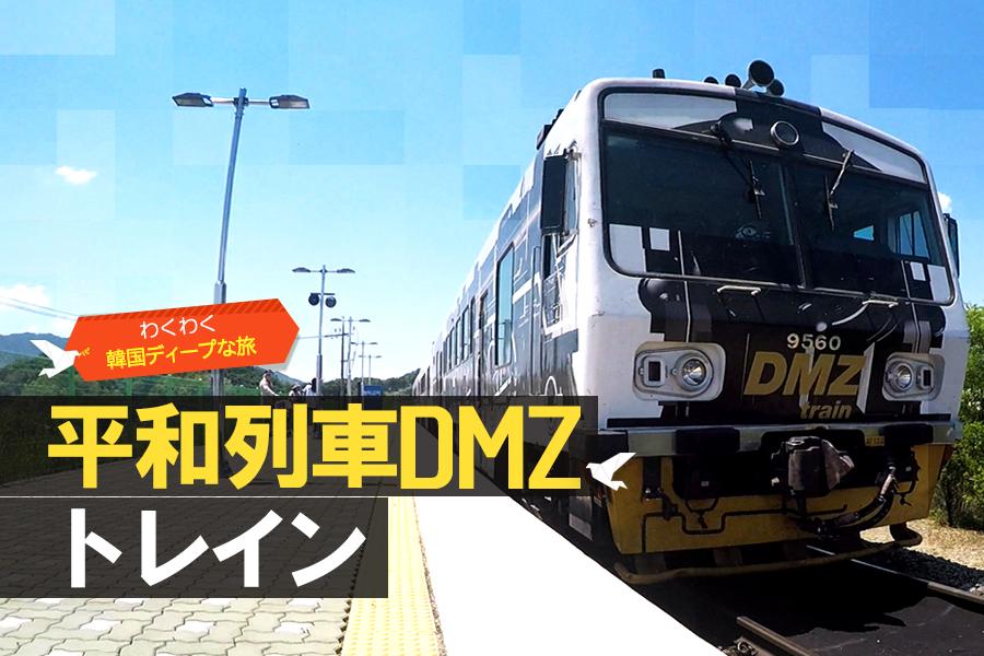 平和列車DMZトレイン