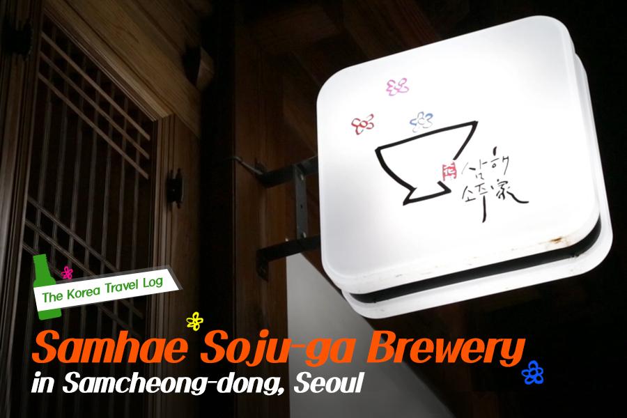 #10. Samhae Soju-ga Brewery in Samcheong-dong, Seoul