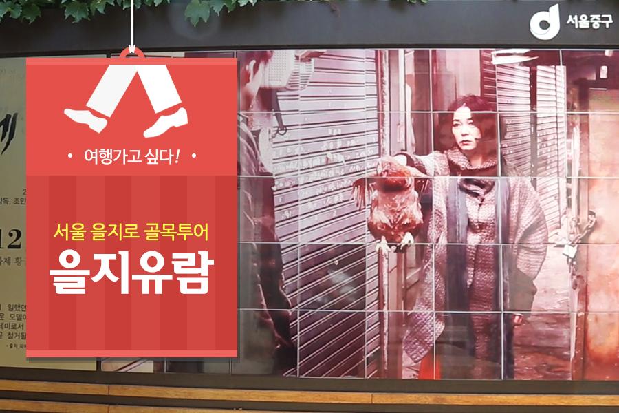 #19. 을지유람 (서울 을지로 골목투어)