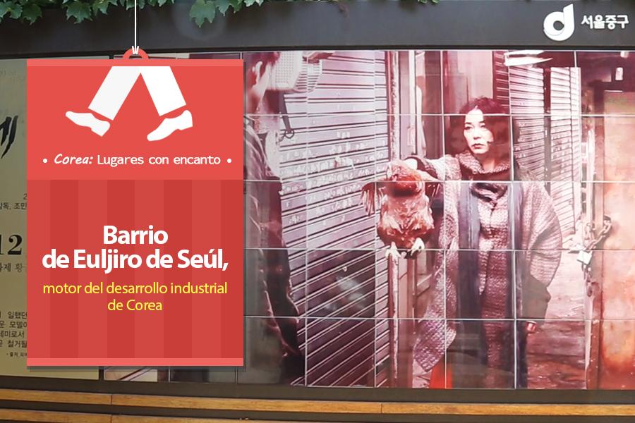 #19. Barrio de Euljiro de Seúl, motor del desarrollo industrial de Corea