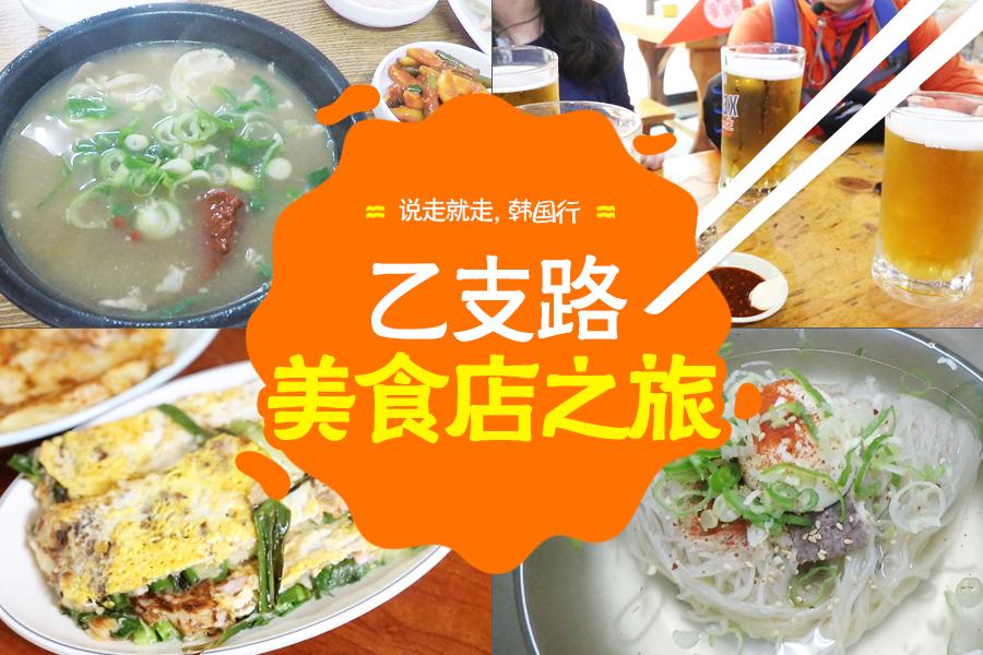 #20. 乙支路美食店之旅