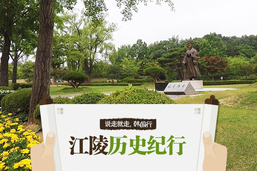#21. 江陵历史纪行