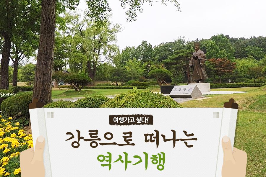 #21. 강릉으로 떠나는 역사기행