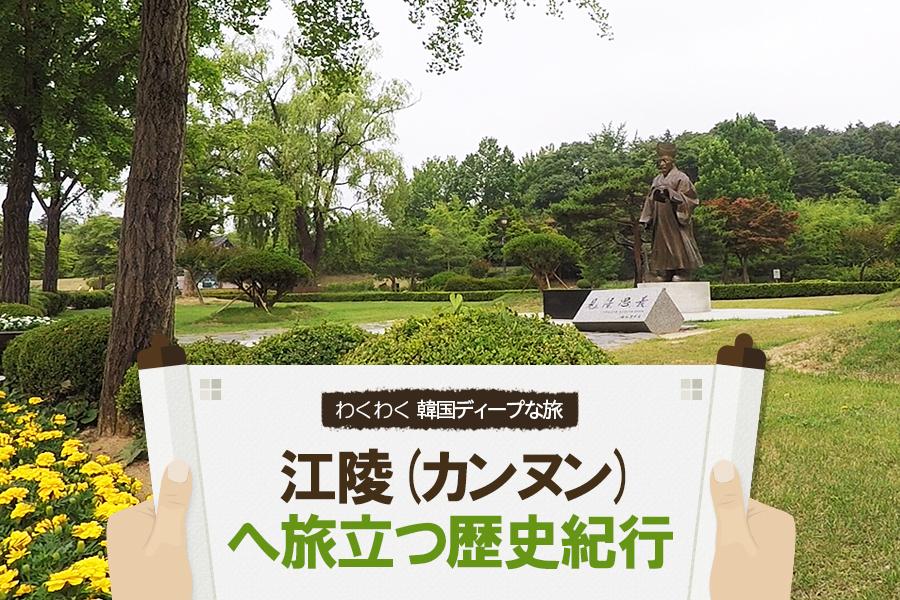 #21. 江陵(カンヌン)へ旅立つ歴史紀行