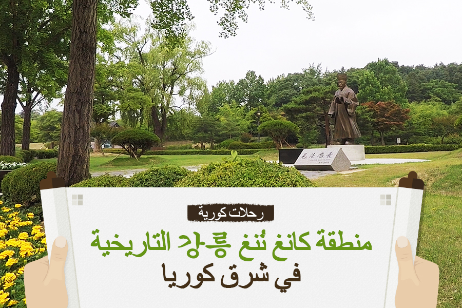 #21. منطقة كانغ نُنغ 강릉 التاريخية في شرق كوريا