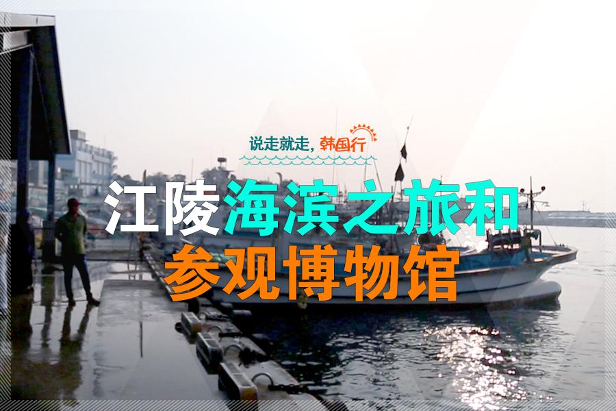 #22. 江陵海滨之旅和参观博物馆