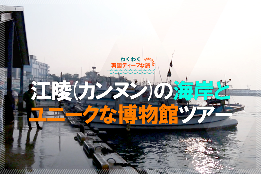 #22. 江陵(カンヌン)の海岸とユニークな博物館ツアー