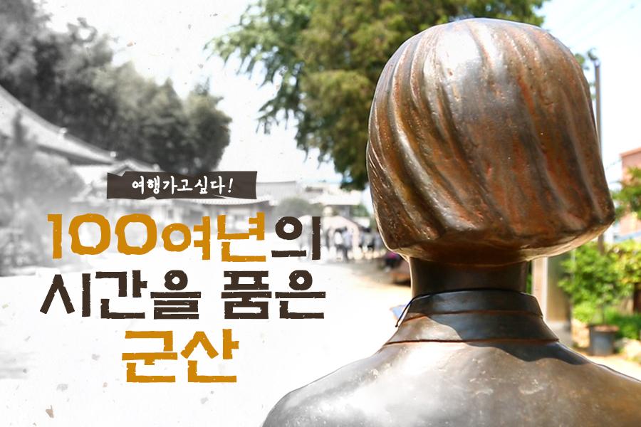 #23. 100여년의 시간을 품은 군산