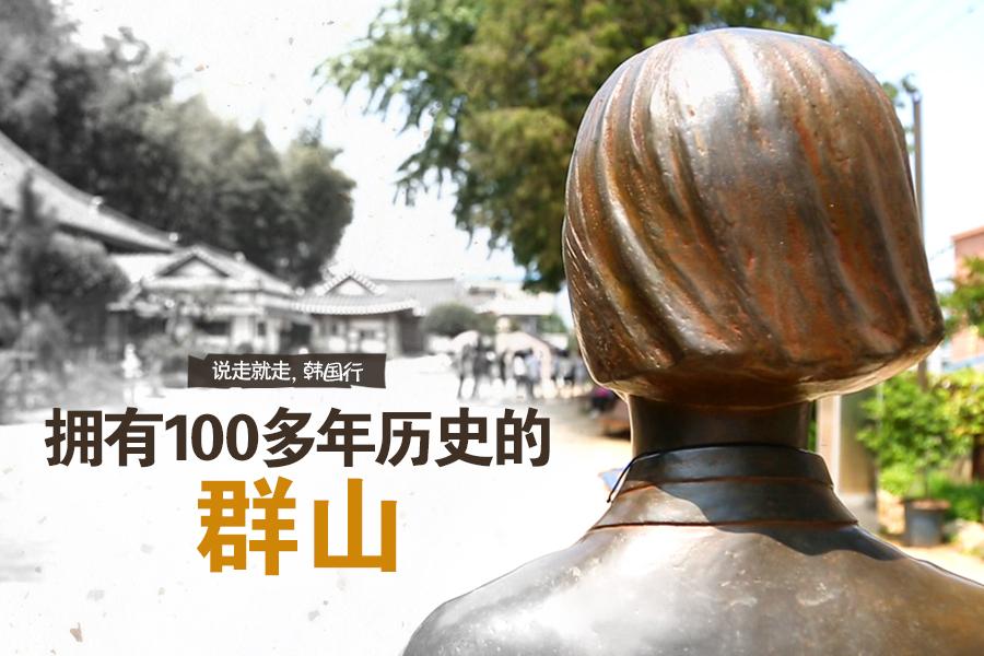 #23. 拥有100多年历史的群山