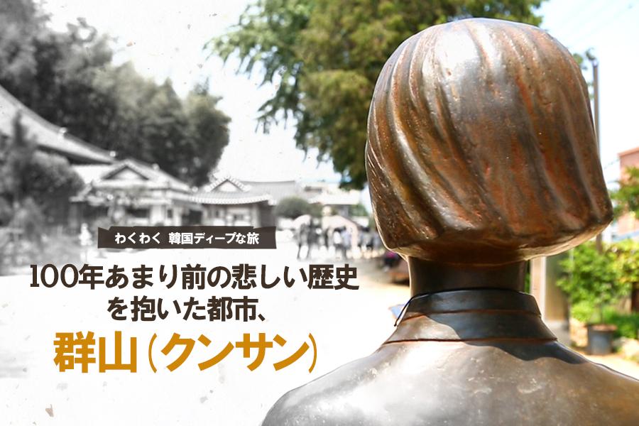 #23. 100年あまり前の悲しい歴史を抱いた都市、群山(クンサン)