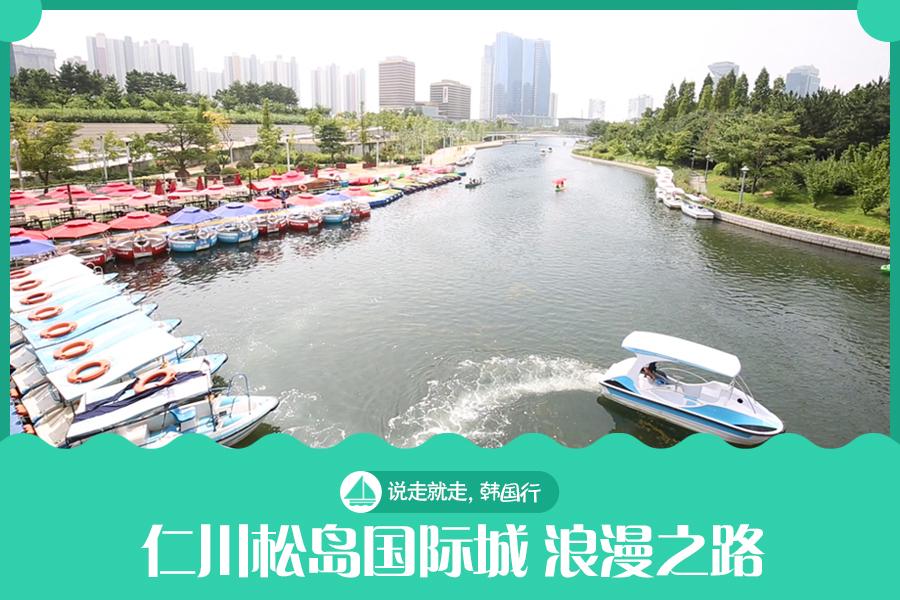 #27. 仁川松岛国际城 浪漫之路