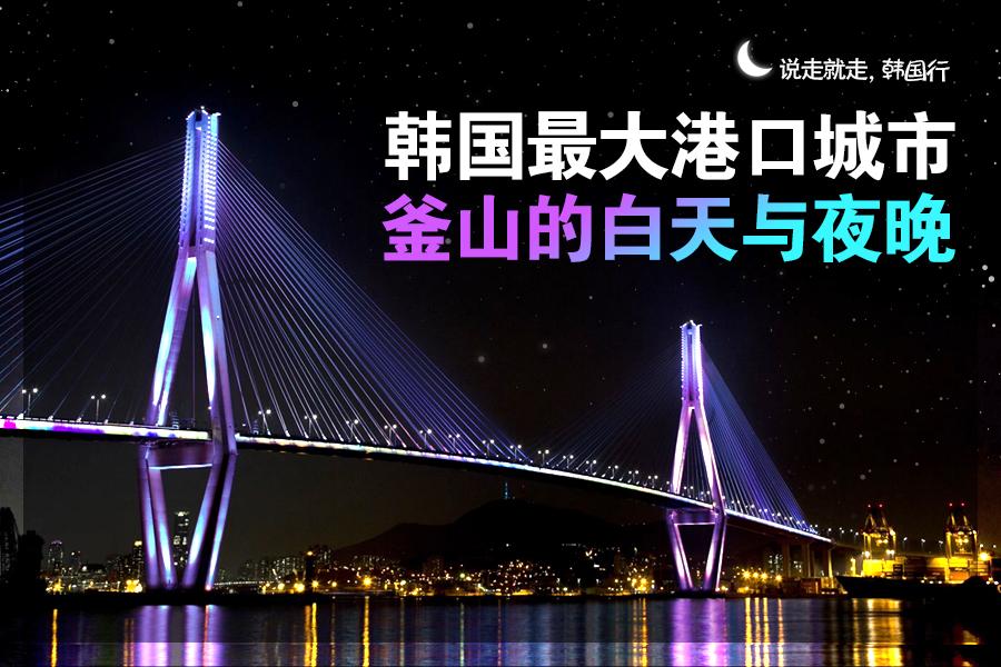 #28. 韩国最大港口城市釜山的白天与夜晚