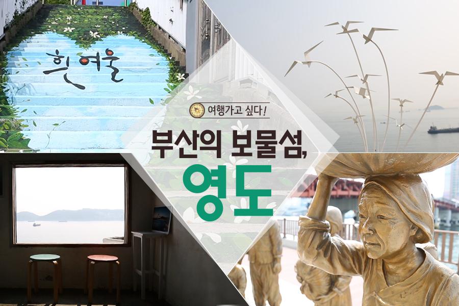 #29. 부산의 보물섬, 영도
