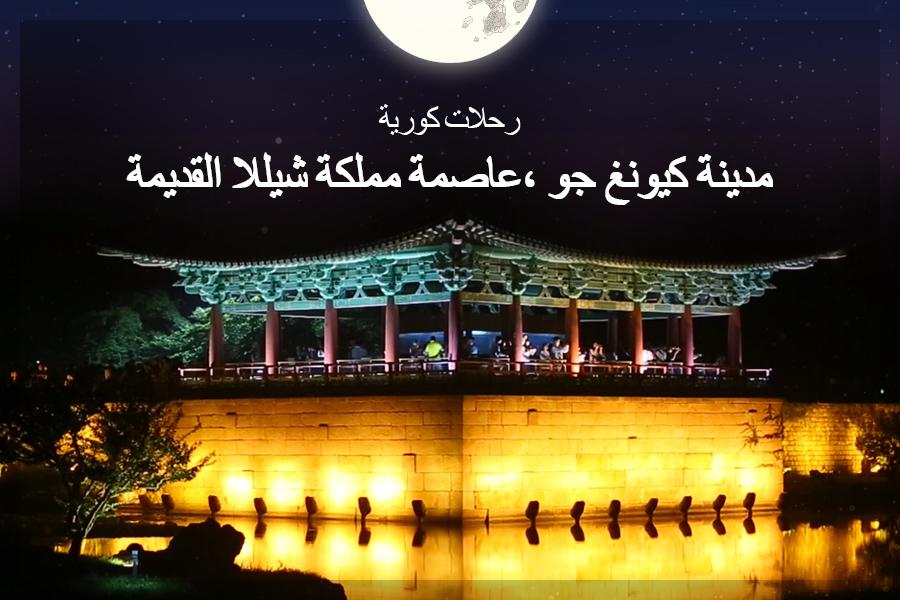#31, مدينة كيونغ جو ،عاصمة مملكة شيللا القديمة