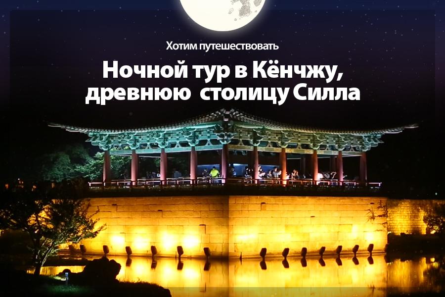 #31. Ночной тур в Кёнчжу, древнюю  столицу Силла