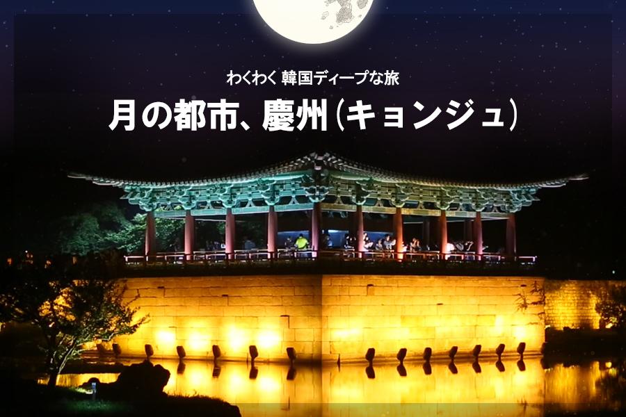#31. 月の都市、慶州(キョンジュ)