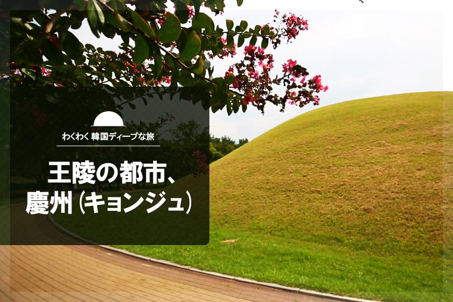 #32. 王陵の都市、慶州(キョンジュ)