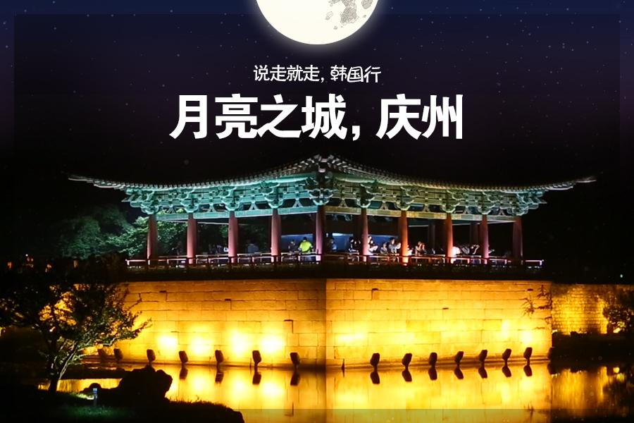 #31. 月亮之城,庆州