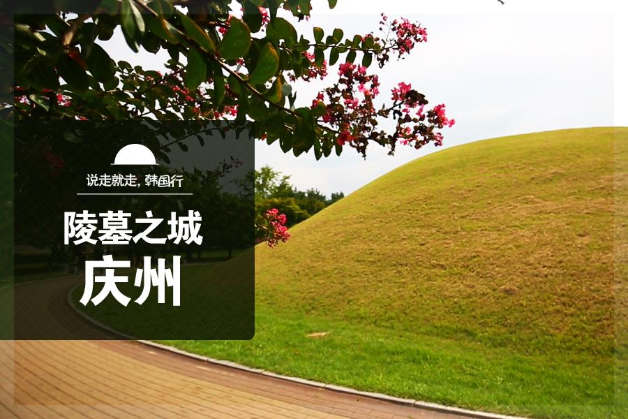 #32. 陵墓之城 庆州