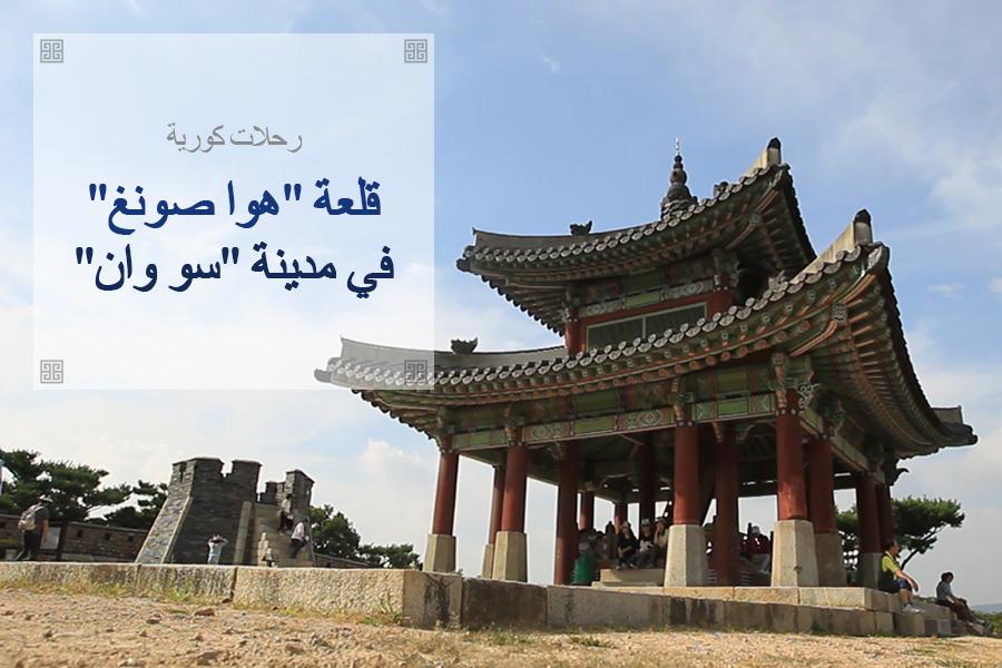 """#33. قلعة """"هوا صونغ"""" في مدينة """"سو وان"""""""