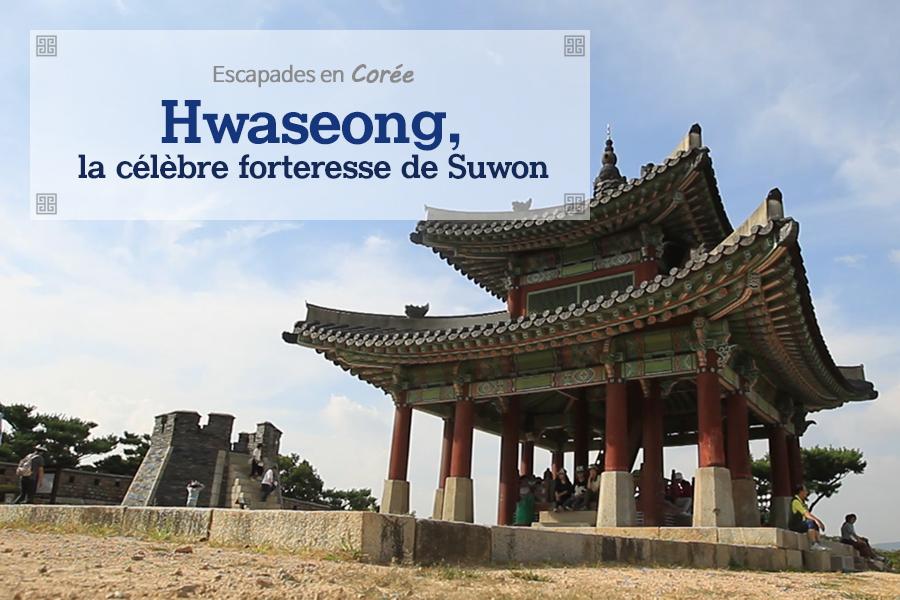#33. Hwaseong, la célèbre forteresse de Suwon