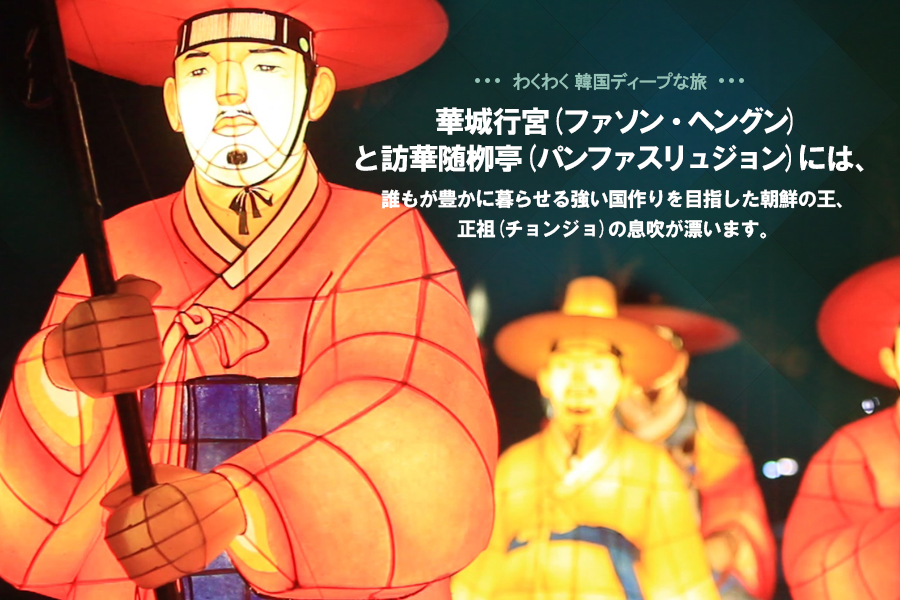 #34. 華城行宮(ファソン・ヘングン)と訪華随栁亭(パンファスリュジョン)には、誰もが豊かに暮らせる強い国作りを目指した朝鮮の王、正祖(チョンジョ)の息吹が漂います。