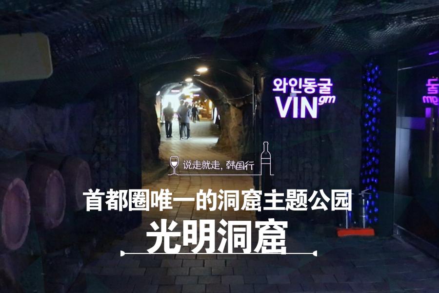 #36. 首都圈唯一的洞窟主题公园 光明洞窟