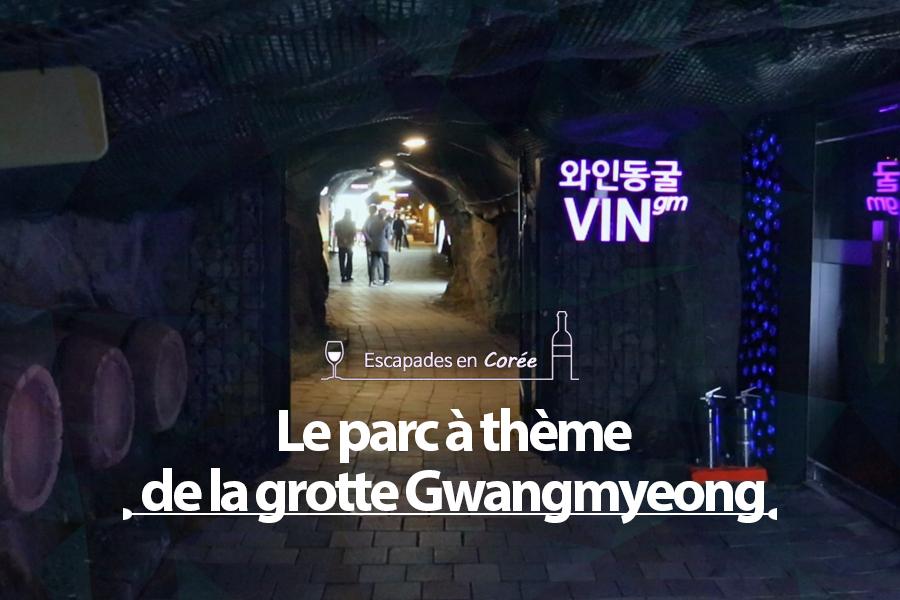 #36. Le parc à thème de la grotte Gwangmyeong