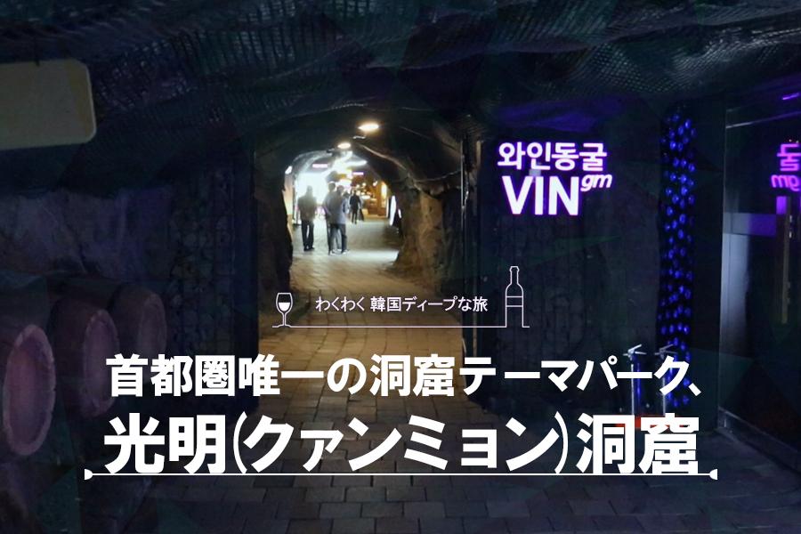 #36. 首都圏唯一の洞窟テーマパーク、光明(クァンミョン)洞窟
