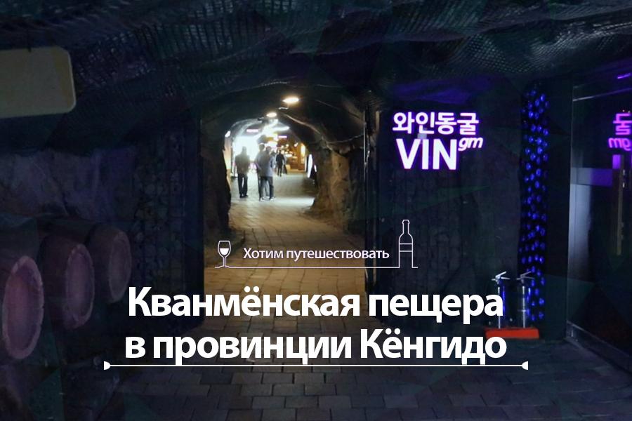 #36. Кванмёнская пещера в провинции Кёнгидо