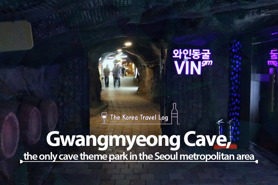 #36. Gwangmyeong Cave, the only cave theme park in the Seoul metropolitan area