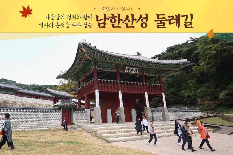 #37. 가을날의 정취와 함께 역사의 흔적을 따라 걷는 남한산성 둘레길