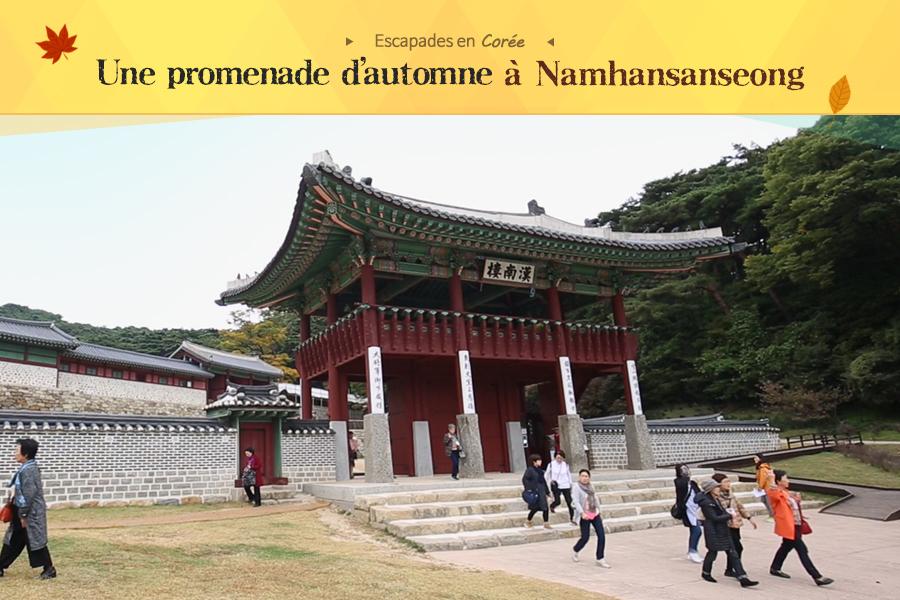 #37. Une promenade d'automne à Namhansanseong