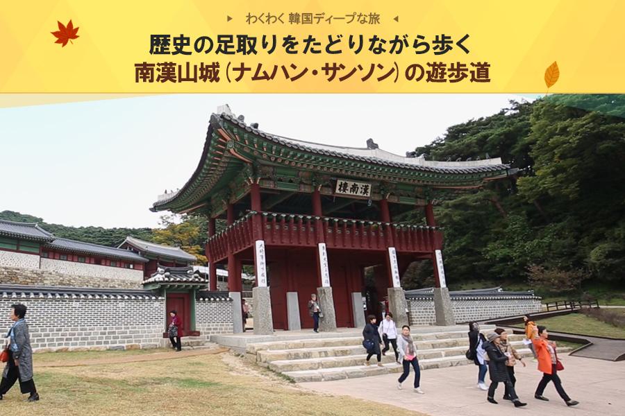 #37. 歴史の足取りをたどりながら歩く南漢山城(ナムハン・サンソン)の遊歩道