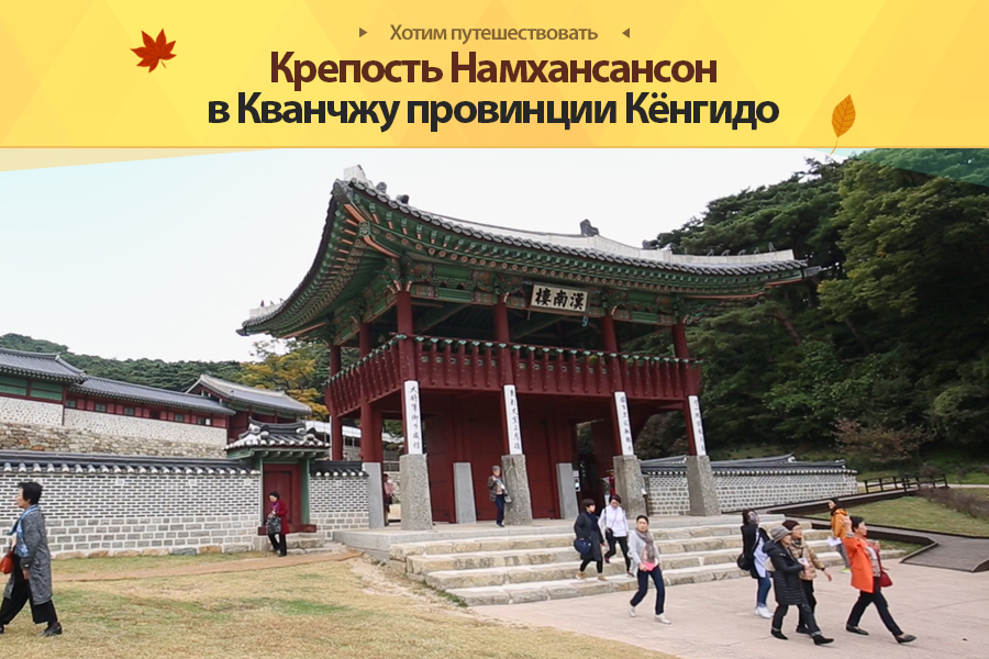 #37. Крепость Намхансансон в Кванчжу провинции Кёнгидо