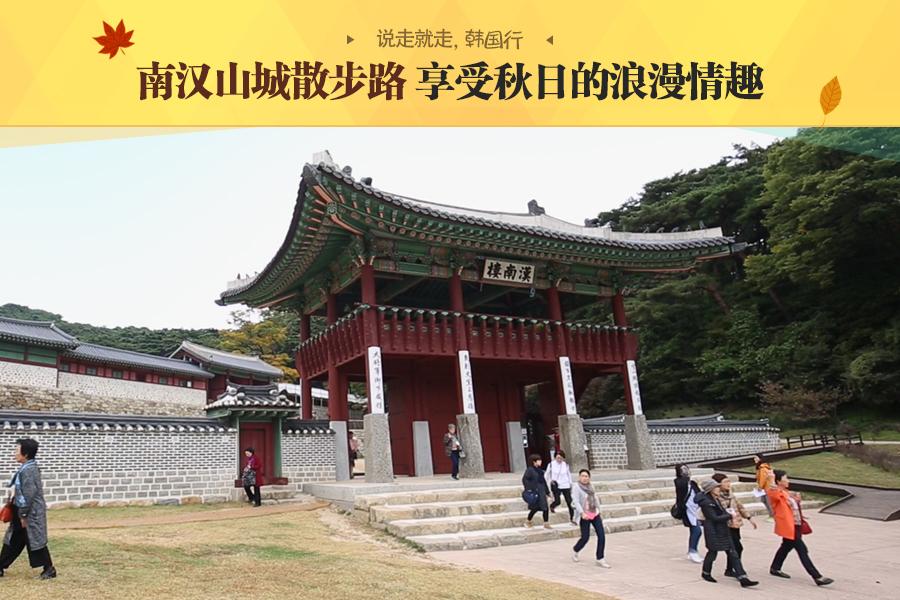 #37. 南汉山城散步路 享受秋日的浪漫情趣
