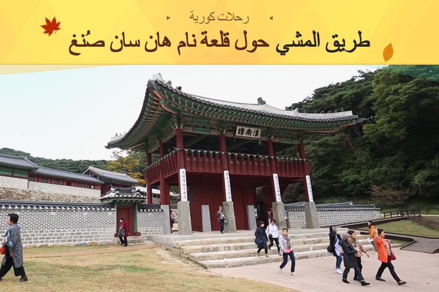 #37. طريق المشي حول قلعة نام هان سان صُنغ