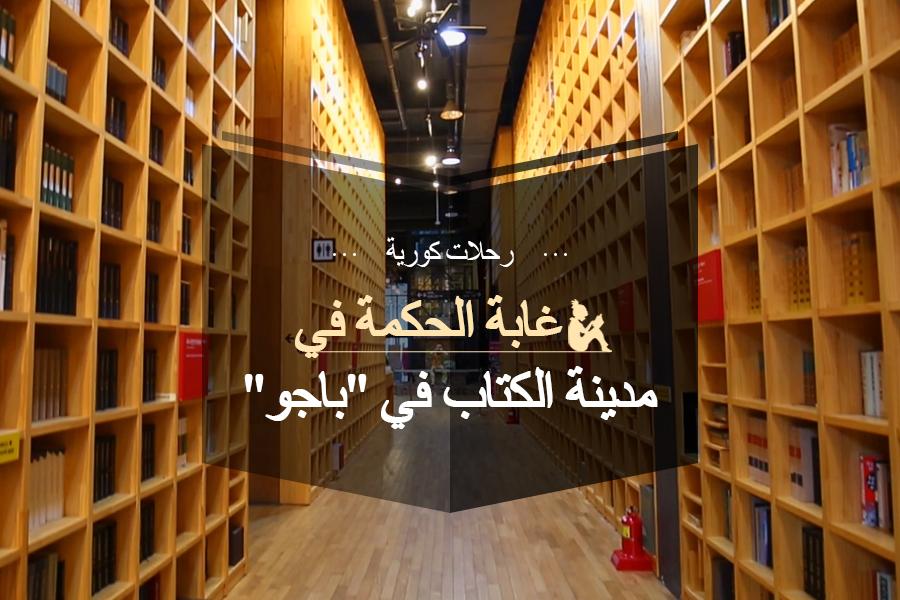 """#38. غابة الحكمة في مدينة الكتاب في """"باجو"""""""