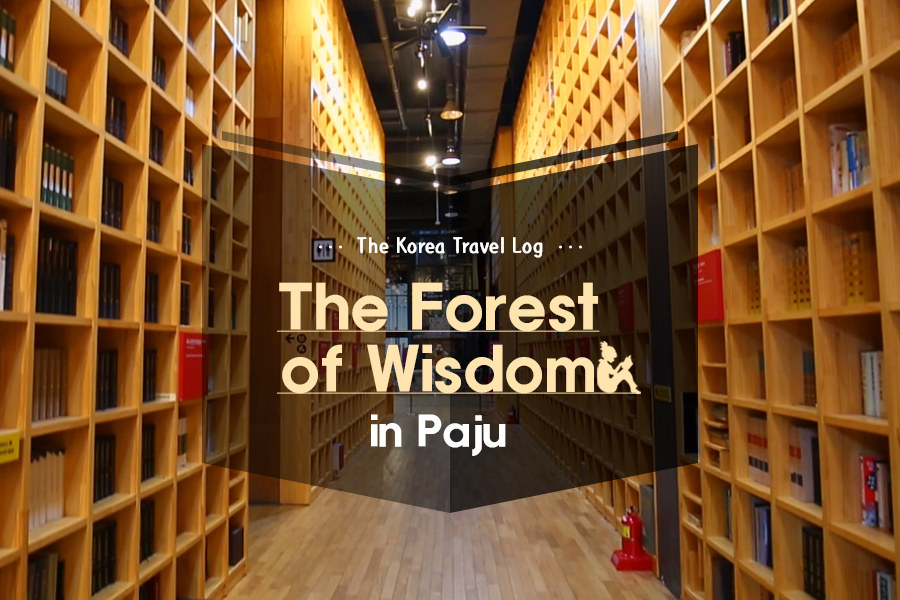 #41. The Forest of Wisdom in Paju