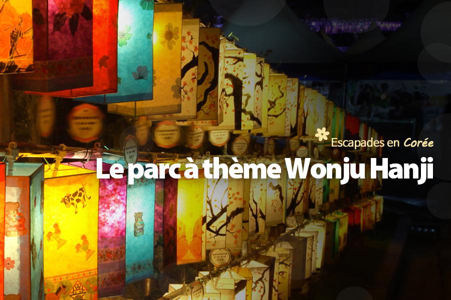 #41. Le parc à thème Wonju Hanji