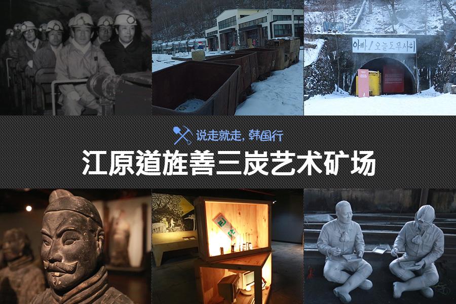 #45. 江原道旌善三炭艺术矿场
