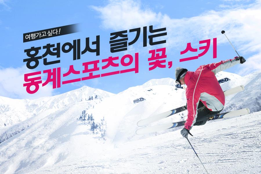#47. 홍천에서 즐기는 동계스포츠의 꽃, 스키