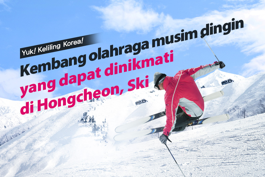 #47. Kembang olahraga musim dingin yang dapat dinikmati di Hongcheon, Ski