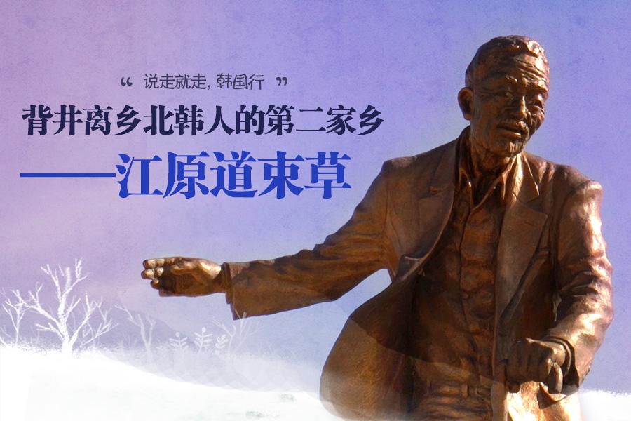 #49. 背井离乡北韩人的第二家乡——江原道束草